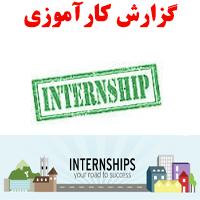 گزارش كارآموزی كامپیوتر،اداره منابع طبیعی و آبخیزداری استان گلستان