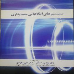 خلاصه فصل هفتم سیستم های اطلاعاتی حسابداری تالیف دکتر دستگیر و دکتر سعیدی با عنوان طراحی سیستم